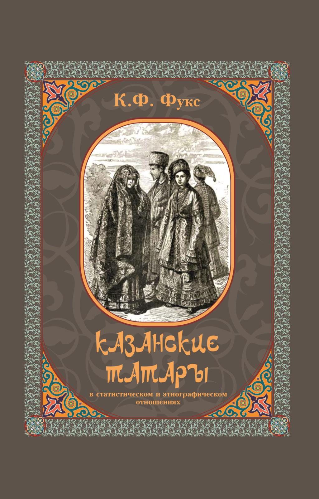 Фукс, К. Ф. Казанские татары в статистическом и этнографическом отношениях