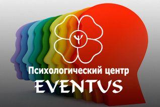 """Психологический центр """"Eventus"""""""
