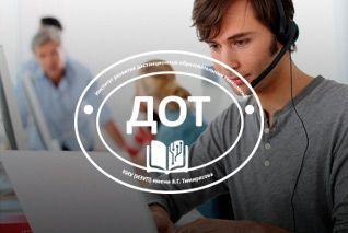 Институт развития дистанционных образовательных технологий КИУ (ИЭУП)