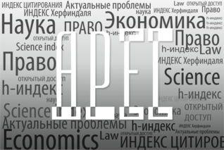 """Научный журнал """"Актуальные проблемы экономики и права"""""""