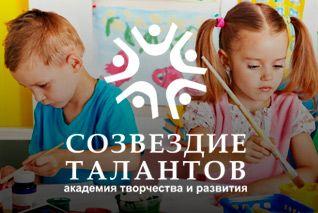 """Академия творчества и развития """"Созвездие талантов"""""""