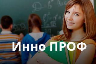 ИнноПРОФ Центр тестирования, профориентации и развития карьеры