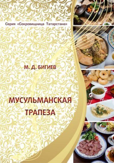 Бигиев М.Д. Мусульманская трапеза