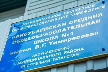 Имя основателя и первого ректора вуза Виталия Гайнулловича Тимирясова присвоено Аксубаевской школе №1